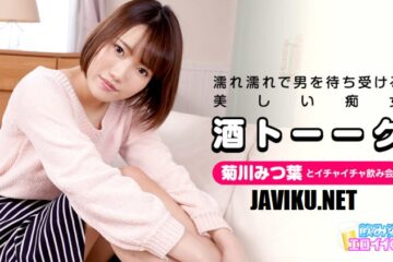 JAV Drinking and Fucking ~ There is Nothing Better Than Sex After Drink – Mitsuha Kikukawa