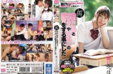 JAV MIAA-356 First Time I've Had A Girlfriend So I Decided To Practice Sex, Creampies, Etc. With My Childhood Friend Mitsuha Higuchi