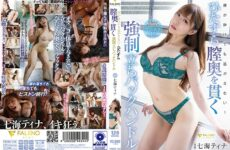 JAV FSDSS-158 We Won't Let Them Go Even If Their Hips Crack From The Pressure! Back-Handle-Standing-Fucks For Always Penetrating Those Pussies Deep To Their Cores Tina Nanami