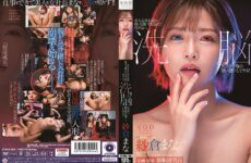 JAV STARS-323 Mana Is A Beautiful Lady Boss Who Hates My Guts, And I Can't Abide By That, So I'm Going To Send Her To A Massage Parlor And Have Her Converted To Fit My Tastes! Mana Sakura