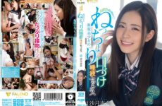 JAV FSDSS-174 Saliva~ (Heart) Beautiful Girl in Uniform`s Wet Kissing Fuck - Ena Satsuki