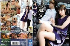 JAV IPX-612 Hot Female Teacher's Tryst With Her Student - Passionate Love-Making POV Footage Record Karen Kaede