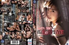 JAV SHKD-930 An Aphrodisiac-Laced Full Body Erogenous Zone A Proudly Independent Female Detective Who Was Dominated Through Sex Kana Yume