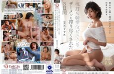 JAV DLDSS-001 The Beautiful Wife Next Door Is A Virgin And She Squeezes Semen With A Stakeout Woman On Top Posture Piston Over And Over Again For 3 Days Mino Suzume