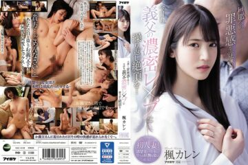 JAV IPX-641 I Hope My Husband Never Finds Out - Today I'm Being Ravished By My Father-In-Law Again. He Keeps Making Me Cum... Karen Kaede