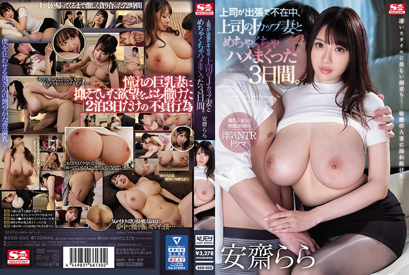 JAV SSIS-050 The Boss Was Gone On A Business Trip, So I Fucked His J-Cup Wife For Three Days Straight. Rara Anzai