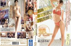 JAV EBOD-827 A 174cm Tall Girl With F-Cup Beautiful Tits And Long, Beautiful Legs This Tall Elder Sister Type Was A Successful Businesswoman But She's So Horny It's Disgusting!! (Occupation: Graphic Designer, In Her 2nd Year) An E-BODY Exclusive Debut Ayame Fujino
