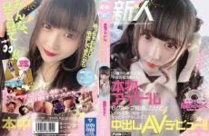 JAV HND-987 A Fresh Face She Came To Tokyo, Alone, At 12, And Started As A Child Actor And Then Became A True Idol When She Joined A 6-Girl Group, But She Was Always Cast As The Jokester ... She Wanted To Be More Of An Idol, So Now She's Making Her Creampie Adult Video Debut!! Miruku Himeno