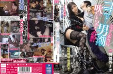JAV MIDE-932 You're Really Gonna Start Squirting In A Place Like This?! Anybody Could Hear You, You Can't Make A Sound - Made To Cum In This Middle of A Date By A Hot Temptress Nao Jinguji