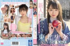 JAV MIFD-158 A Fresh Face Barely Legal Babe From Tohoku Is Making Her Adult Video Debut Her Family Runs An Apple Farm, And She's A Freshman In Tokyo Who Still Hasn't Gotten Rid Of Her Tsugaru Accent. Hey Mr. Adult Video Actor, I Want You To Fuck Me Good Mitsuki Hirose