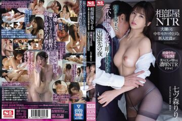JAV SSIS-058 Shared Room NTR This New Employee Hates Her Middle-Aged Boss, But Now, During Their Business Trip, She Engaged In Adultery Sex With Him From Morning Until Night Riri Nanatsumori