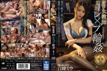JAV IPX-668 The New Female Teacher Besieged - Overpowered And Bound For A GangbangBy Her Own Students! Miu Shiromine