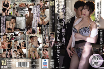 JAV ADN-334 I Can't Believe The Underwear Maker Where My Wife Works Made Her Into A Lingerie Model... Tokyo Maeda