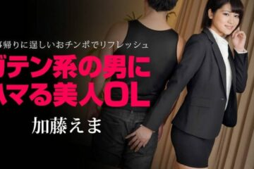 JAV A Beautiful Office Lady who is Addicted to a Gatten Man ~ Refresh with a Strong Cock on The Way Home From Work – Ema Kato