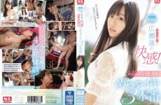 """JAV SSIS-114 The Pleasure Of Ren Hirose, """"National Transparency""""! Everything Is A First Experience! 3 Works Where She Cums Really Hard"""