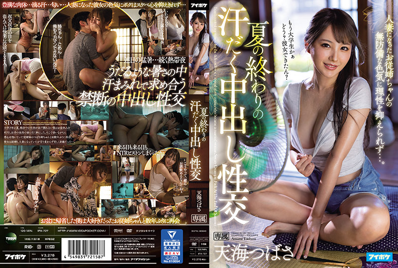JAV IPX-727 Sweaty Creampie Sex At The End Of Summer My Step Cousin Had Become A Married Woman, But I Couldn't Resist How Sexy She Looked With Her Guard Down ... Tsubasa Amami