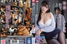 JAV SSIS-171 She Had Kept This Adult Video Performance A Secret But She Never Could Have Imagined That Such A Rabid Fan Would Have Become Her Boss ... Marin Hinata